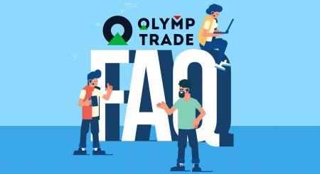 الأسئلة المتداولة (FAQ) عن التحقق والإيداع والسحب في Olymp Trade