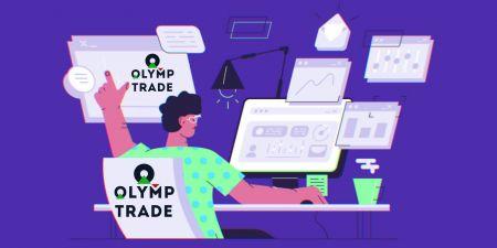 كيفية تسجيل الدخول وبدء التداول في Olymp Trade