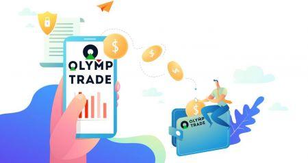 كيفية تسجيل الدخول وسحب الأموال من Olymp Trade
