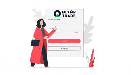 كيفية تسجيل الدخول إلى Olymp Trade