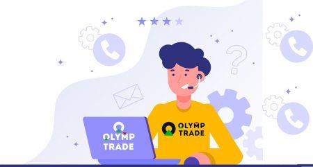كيفية الاتصال بدعم Olymp Trade
