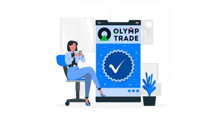 كيفية التحقق من الحساب في Olymp Trade