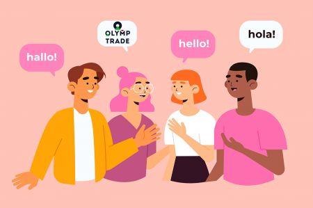 دعم Olymp Trade متعدد اللغات