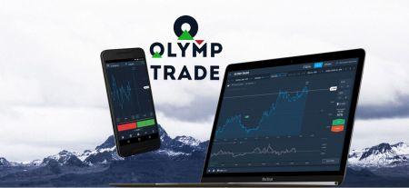 كيفية تنزيل وتثبيت تطبيق Olymp Trade لأجهزة الكمبيوتر المحمول / الكمبيوتر الشخصي (Windows ، و macOS)