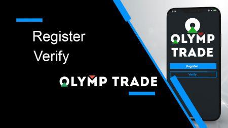 كيفية التسجيل والتحقق من الحساب في Olymp Trade