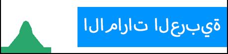 Olymp Trade الامارات العربية